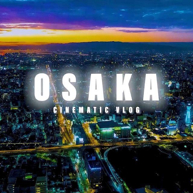 大阪旅行をまとめたよー!