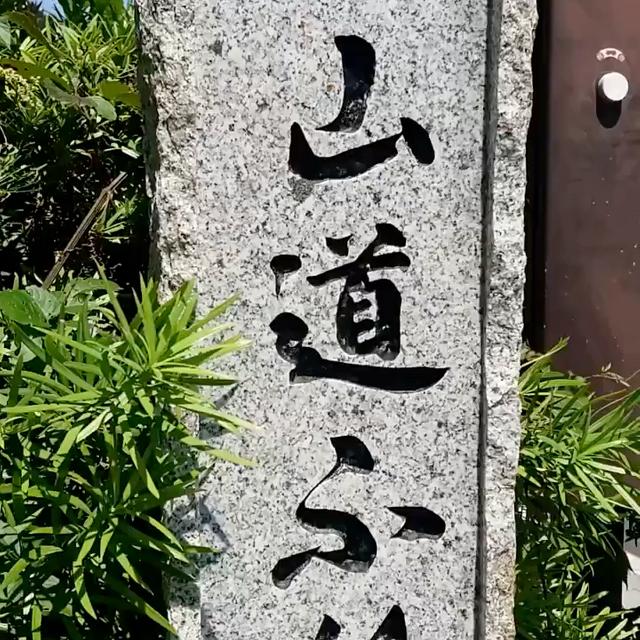 中山道蕨宿から和楽備神社⛩を🚶♂️ぶらり