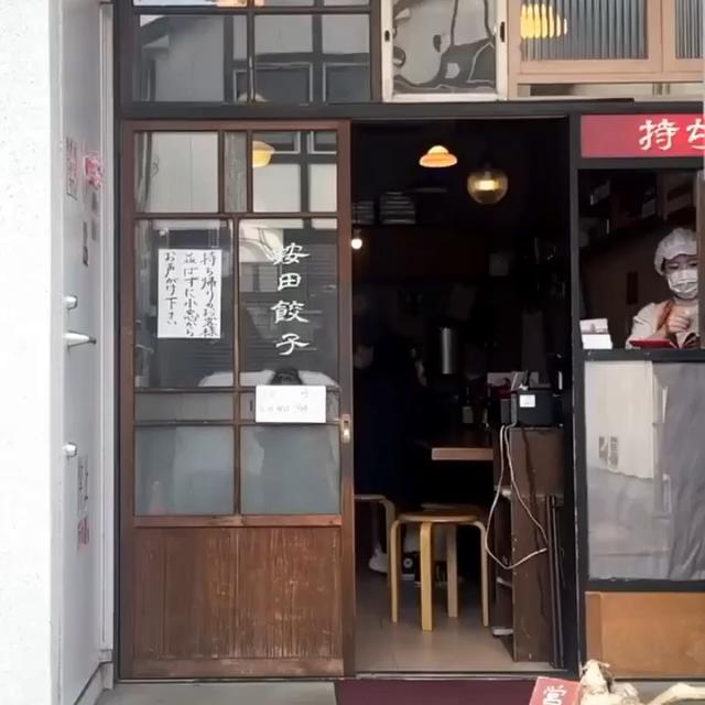 按田餃子の水餃子