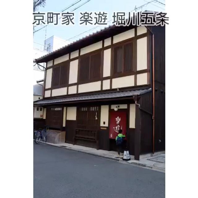 京町屋 楽遊