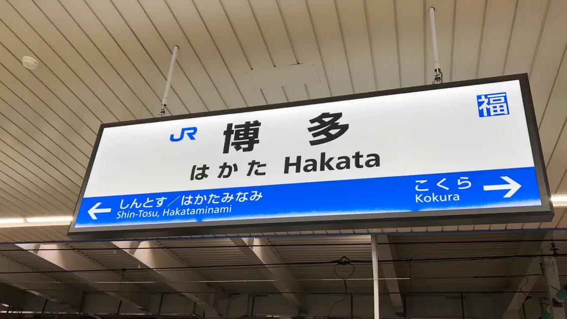 福岡ひとり旅 思い出