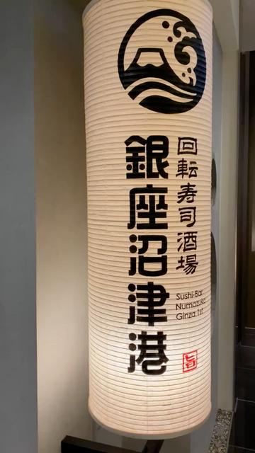 沼津直送の回転寿司!食べ放題メニューあり!