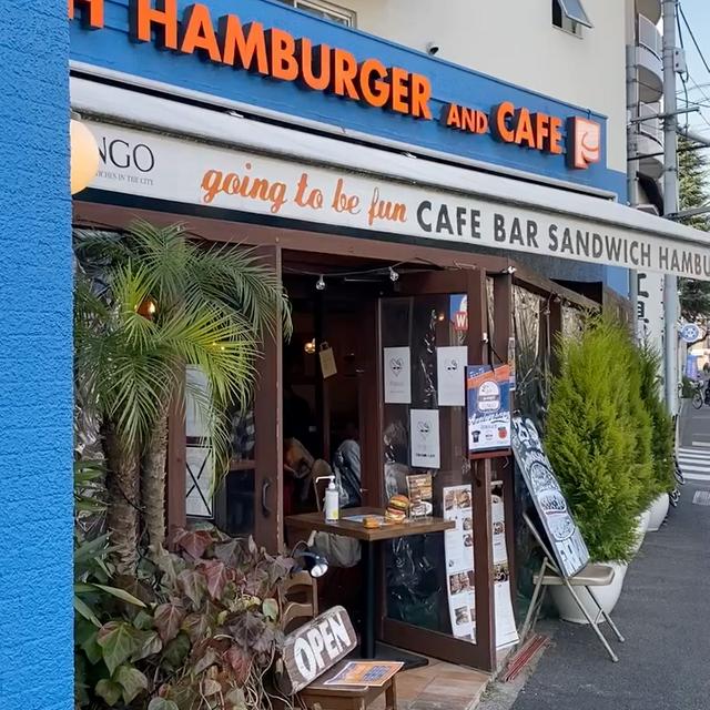 世田谷公園近くでハンバーガー